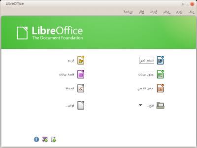 تحميل برنامج ليبر اوفيس كالك مجانا